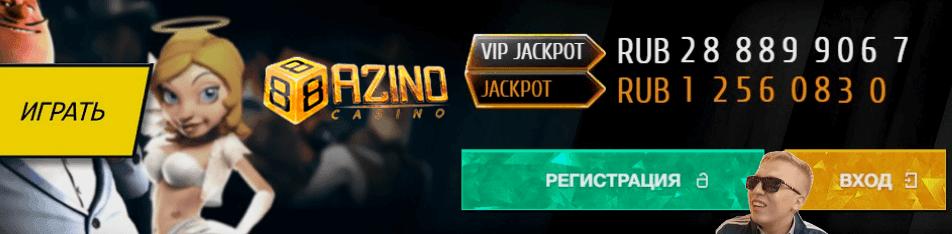 Официальный сайт казино Азино888
