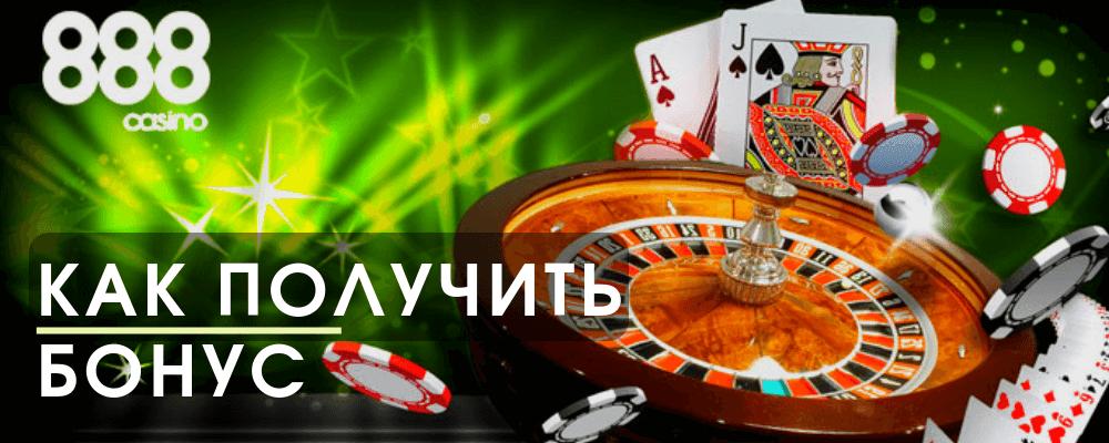получение бонусов в казино