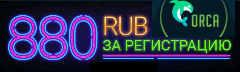 800 RUB за регистрацию в Орка 88 на официальном сайте