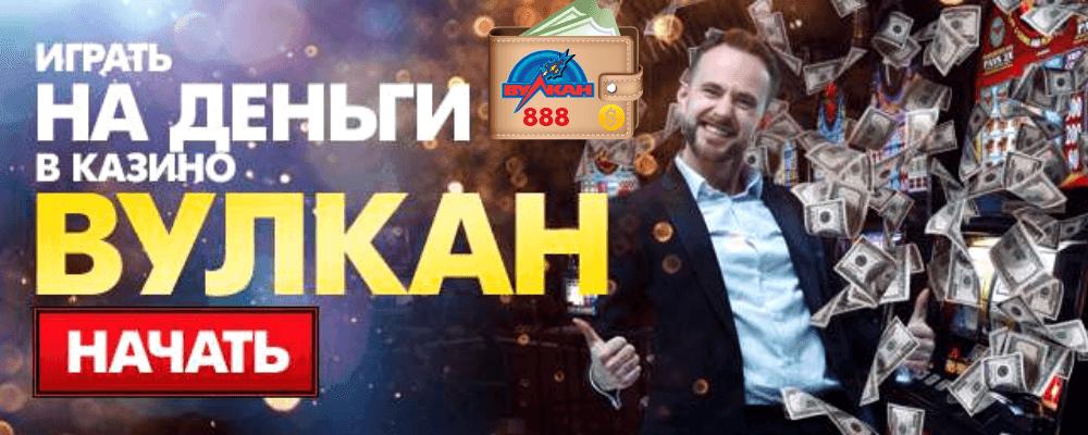 Как вывести деньги с 888 казино i казино для компьютерных клубов