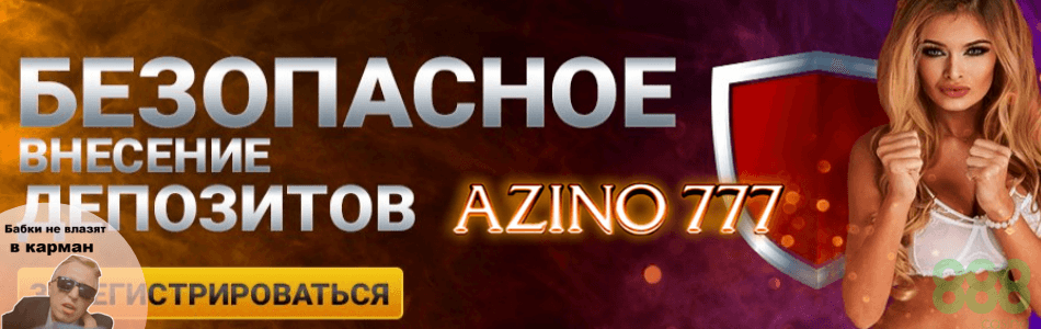 безопасное внесение депозитов в Azino777, регистрация на сайте