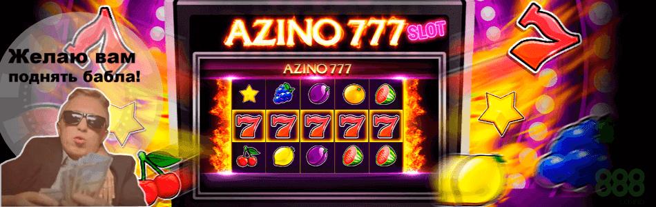 официальный сайт Азино777, мобильная версия