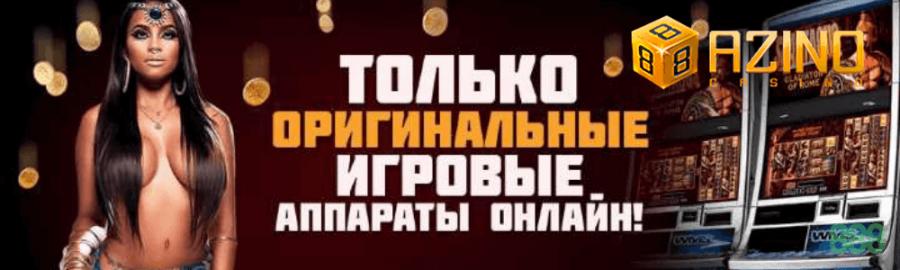 Бездепозитный бонус при регистрации в Азино888 3000 рублей