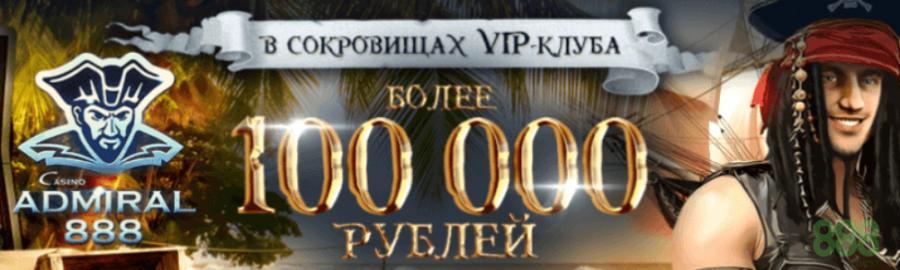 100 000 рублей в admiral 888 при регистрации на сайте