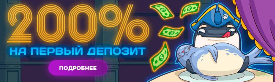200% на первый депозит в казино Орка 88, играть на реальные деньги