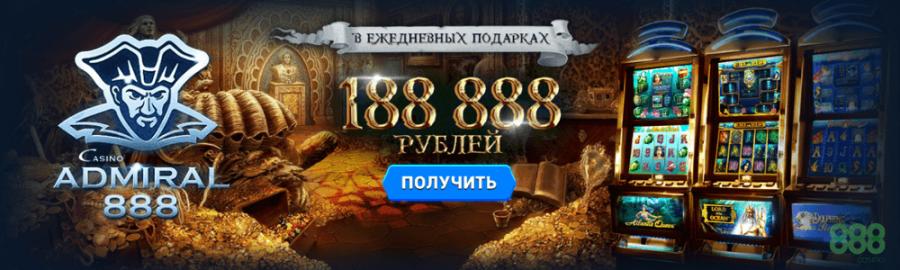 получить 188 888 рублей в casino admiral 888 на официальном сайте
