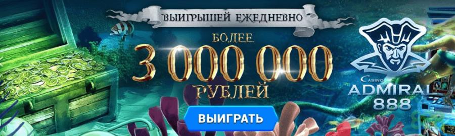 выиграть 3 000 000 рублей в admiral 888 в игровые автоматы