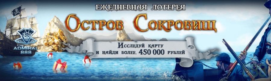 """ежедневная лотерея """"остров сокровищ"""" в адмирал 888 казино"""