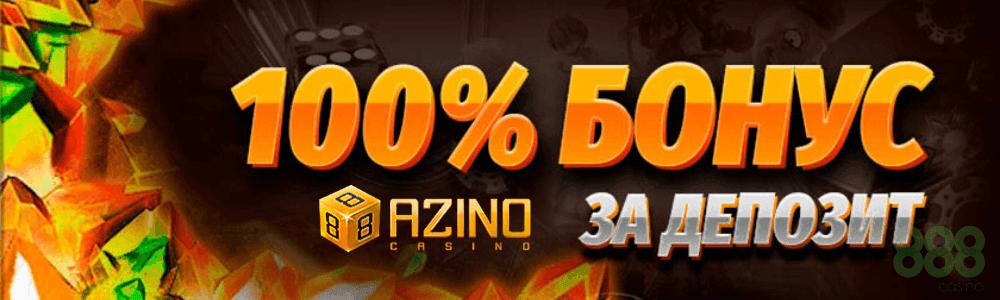 Официальный сайт Азино888, мобильная версия
