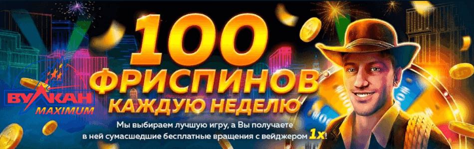 вулкан максимум казино бонус